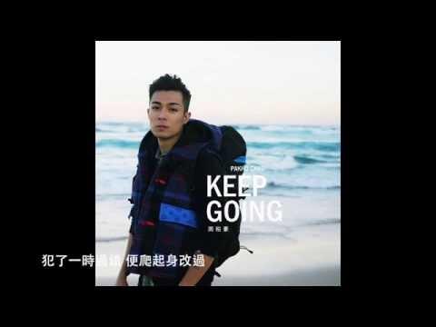 周柏豪 莫失莫忘 CD Version[lyrics][HD]