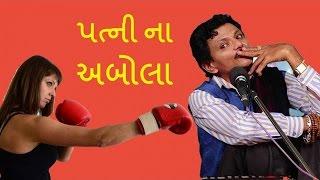 Title: નવા જોક્સ ગુજરાતી માં Artist: praful joshi Label: comedy king Producer: manoj bhuptani, samir joshi genre: gujju jokes For content or artist inquiry.