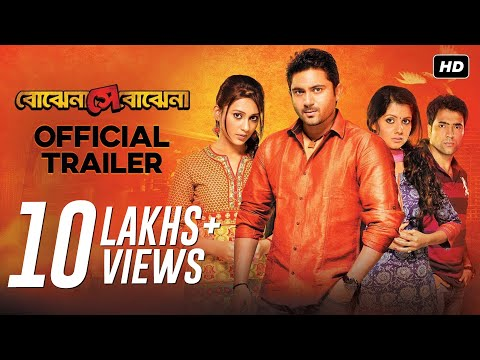 Theatrical Trailer (Bojhena Shey Bojhena) (Bengali) (Full HD) (2012)