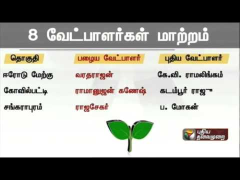 Changes-in-the-ADMK-candidate-list