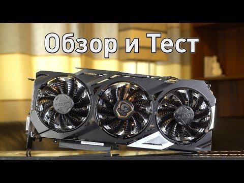 Gigabyte GTX Titan X EXTREME GAMING - Обзор, Тест и Разгон