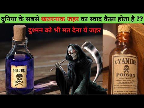 World's Most Dangerous Poison Cyanide   दुनिया का सबसे ख़तरनाक ज़हर सायनाइट