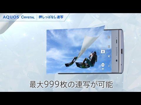 Sharp Aquos Crystal video ads