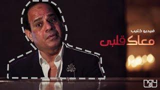 الرئيس السيسي يغني معاك قلبي لعمرو دياب    Amr Diab Maak Alby ft. Elsisi