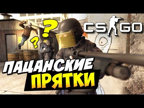 CS:GO - Пацанские прятки!