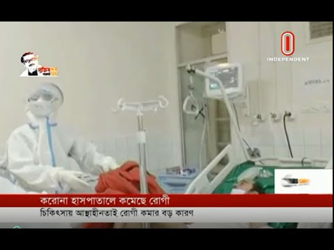 The number of Corona patients in the hospital has decreased (11-07-2020) Courtesy:Independent TV