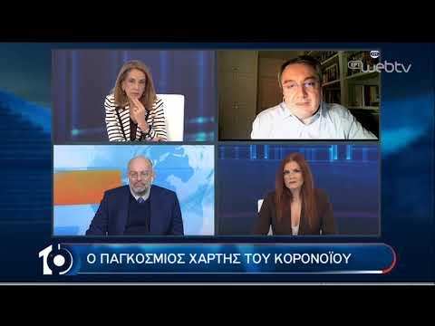Ο Ηλίας Μόσιαλος στο «10» | 25/03/2020 | ΕΡΤ