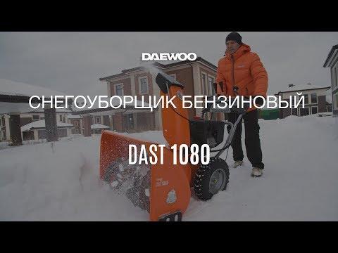 Бензиновый снегоуборщик Daewoo DAST 1080
