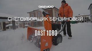 Тестирование снегоуборщика DAST 1080