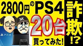 😨【やっぱり詐欺?】1台2800円のプレステ4、20台アマゾンで買ってみた!(Amazonで話題になった激安PS4)※プレゼント企画ではないです!