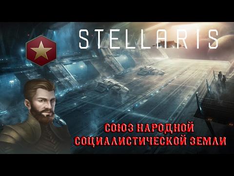 Союз Народной Социалистической Земли. Stellaris (стрим) #1
