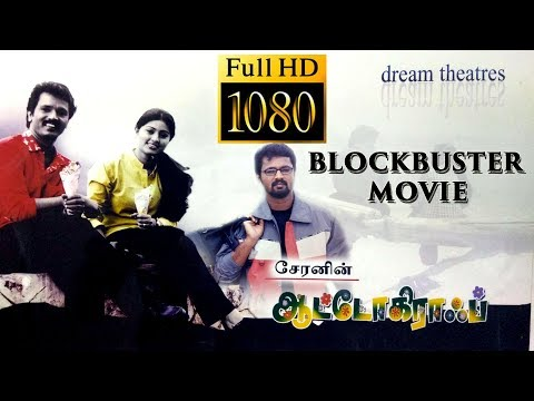 Autograph Full Movie | Cheran | Sneha | Gopika | Ravi Varman | Vijay Milton With English Subtitile.