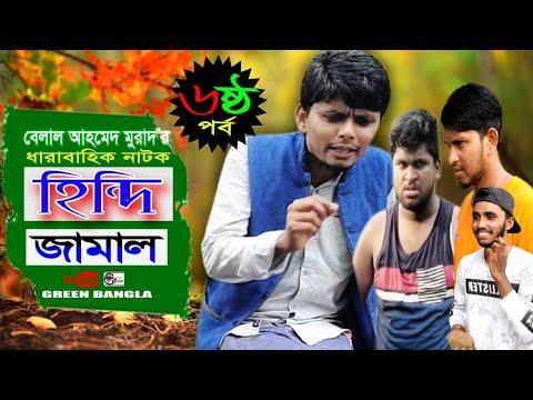 Video হিন্দি জামাল।৬ষ্ঠ পর্ব।Hindi jamal 6।Bangla Natok।New Bangla Natok। Sylheti Natok Belal Ahmed Murad. download in MP3, 3GP, MP4, WEBM, AVI, FLV January 2017