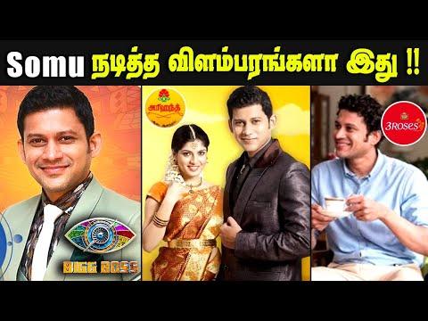 Bigg Boss 4 Som Shekar's List Of Ad Films || Bigg Boss Tamil 4 || Advertisement Commercials