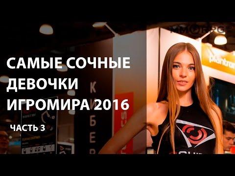 Самые сочные девочки ИгроМира 2016. Часть 3