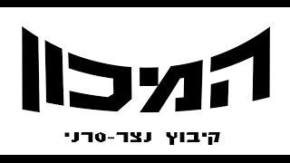 פורים 2015 נצר-סרני(1 סרטונים)