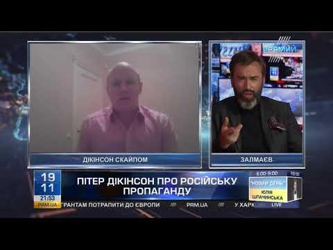 Питер Залмаев (Zalmayev) и Peter Dickinson o российской кампании дезинформации (Прямий канал)