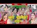 Jhut Boleko Haina - Puja Paudel & Chanda Aryal