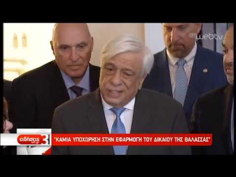 Μήνυμα προς την Τουρκία από τον Πρόεδρο της Δημοκρατίας | 09/05/19 | ΕΡΤ