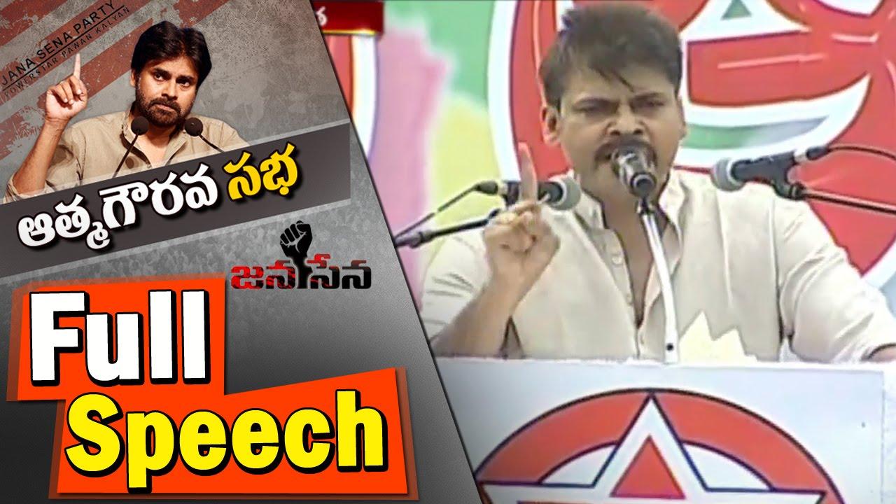 Pawan Kalyan Emotional Speech @ Kakinada Public Meet Seemandhrula Atma Gaurava Sabha