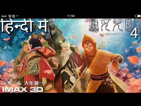 LEAK MONKEY KING 4 TRAILER AND PROMO SCENE (WORLDWIDE)  HINDI