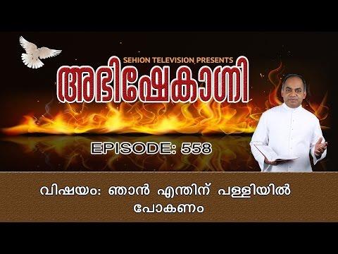 Abhishekagni I Episode 558