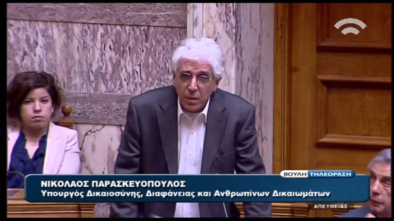 Ν. Παρασκευόπουλος: Ουδείς κατάδικος για τρομοκρατία αποφυλακίστηκε