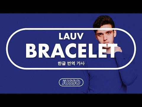 Lauv - Bracelet [한글/번역/가사, ENG-KOR Sub Lyric Video]