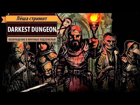 Darkest Dungeon. Возвращение в мрачное подземелье!