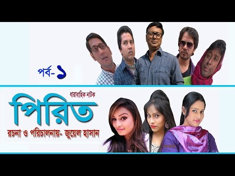 Pirit | পিরিত | Part - 01 | Bangla Comedy Natok 2017 | Ft Tomal Mahbub | Juel Hasan