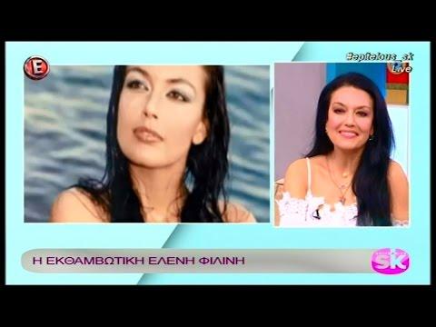 Video Η Ελένη Φιλίνη στο