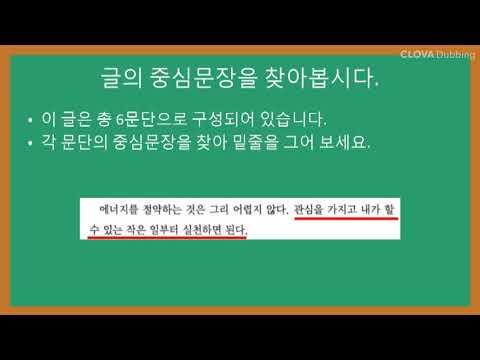 초등학교 4학년 국어- 글의 전개에 따라 내용 간추리기(with Clova Dubbing)