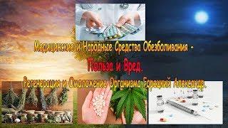 Медицинские и Народные Средства Обезболивания - Польза и Вред.Регенерация и Омоложение Организма.