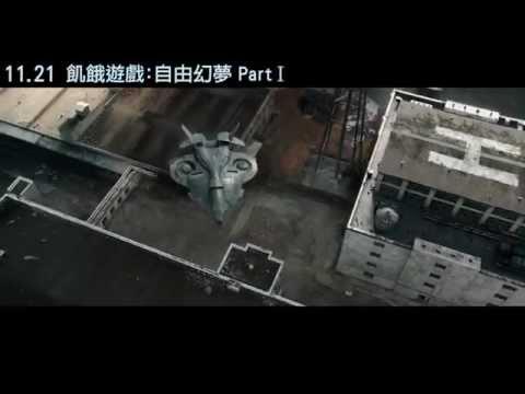 【飢餓遊戲:自由幻夢I 】前導預告
