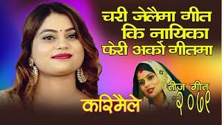 Karmaile - Mahendra Bhandari & Lalita Paudel  Ft. Richa Thapa