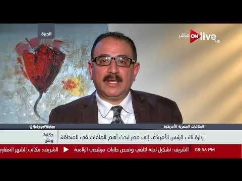خبير: على أمريكا أن تستوفي شروط الشراكة مع مصر وتُقدم الدعم اللازم