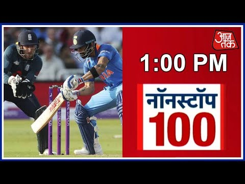 India To Play 2nd ODI Aginst England Today | News 100 Nonstop