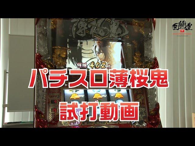 【試打動画】パチスロ薄桜鬼蒼焔録【D-light】
