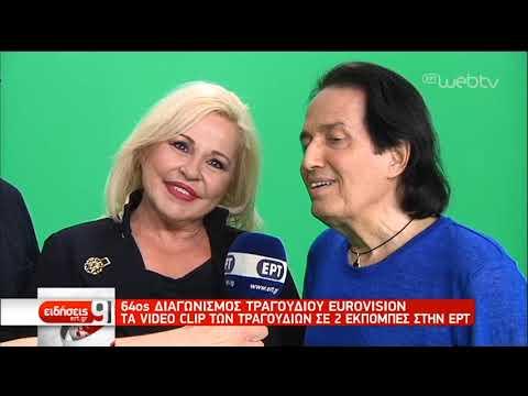 64η Eurovision: Τα video clip των τραγουδιών σε δύο εκπομπές στην ΕΡΤ | 17/04/19 | ΕΡΤ