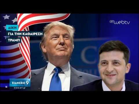 ΗΠΑ: Ξεκίνησε στη Γερουσία η δίκη του προέδρου Τραμπ | 21/01/2020 | ΕΡΤ