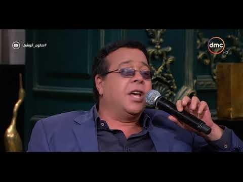 أحمد آدم يقلد جورج وسوف وسمير غانم يصاحبه