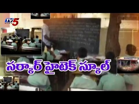 Government Ideal School in Udayagiri : TV5 News