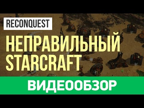 Обзор игры Reconquest