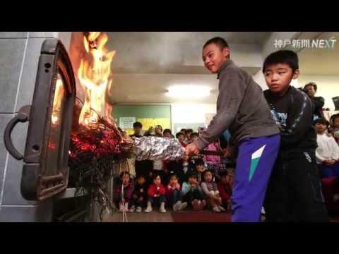 冬の足音 神戸・六甲山小で火入れ式