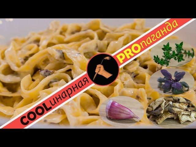 как сделать пасту со сливочным соусом