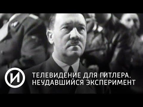 """Телевидение для Гитлера. Неудавшийся эксперимент   Телеканал """"История"""""""
