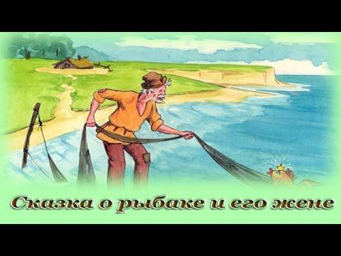 слушать сказка рыбак