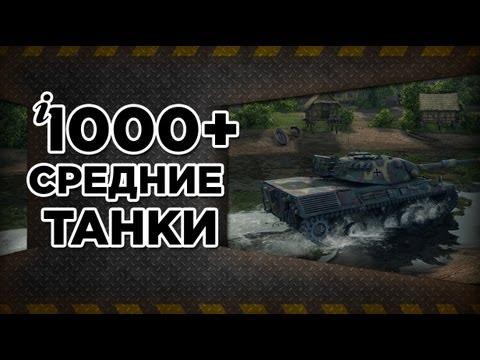 WoT 1000+ Средние танки. via MMORPG.su