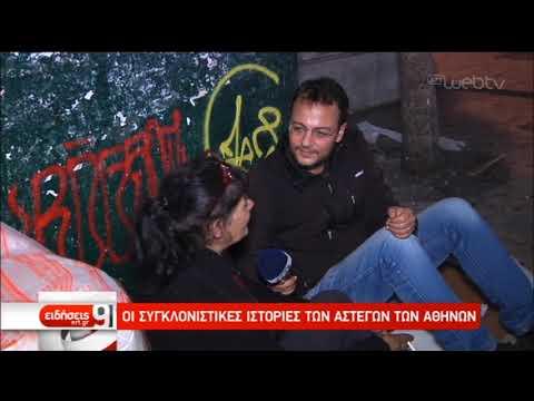 Οι συγκλονιστικές ιστορίες των αστέγων των Αθηνών στην κάμερα της ΕΡΤ   25/12/2019   ΕΡΤ