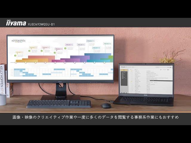 iiyama ProLite XUB3493WQSU B1 紹介動画